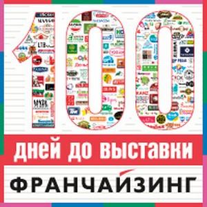100 дней до «Франчайзинга»!