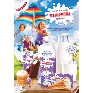 ГОСТовское мороженое из молока