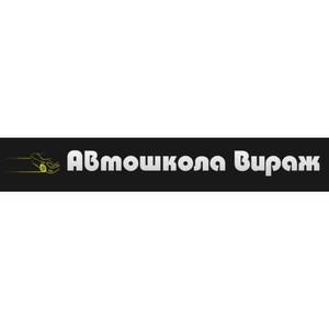 С ярославской автошколой «Вираж» сдать на водительские права всегда проще