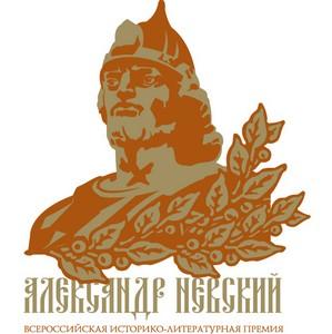 Всероссийская историко-литературная премия «Александр Невский» 2012-2013гг. завершила приём заявок