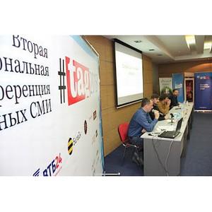 Третья конференция донских электронных СМИ «ТЭГ» пройдет 3 ноября
