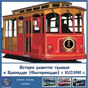 История развития трамвая в г. Краснодаре, ранее Екатеринодаре