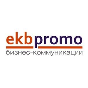 Впервые на Урале за одним столом соберутся застройщики недвижимости из 10 стран