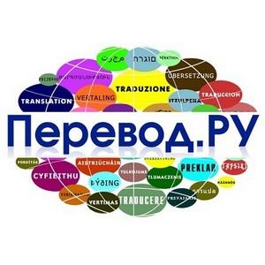 """""""Перевод.ру"""". Лингвистическое сопровождение бизнеса"""