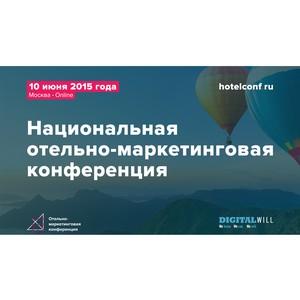 Первая в России отельно-маркетинговая конференция пройдет в Москве
