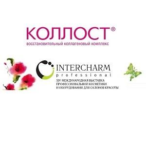 Коллост – участник весенней выставки Intercharm professional 2015