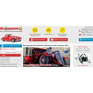 Автосервис «Автоцарапина» в социальной сети «ВКонтакте»