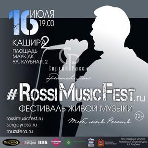 RossiMusicFest – Тебе, моя Россия!