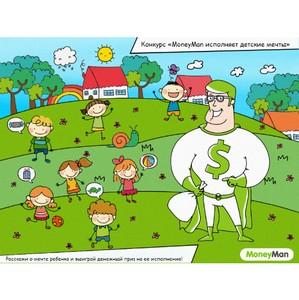 MoneyMan запустила конкурс «MoneyMan исполняет детские мечты»