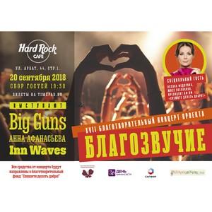 Благотворительный концерт «Благозвучие» в Hard Rock Cafe в поддержку фонда Оксаны Федоровой