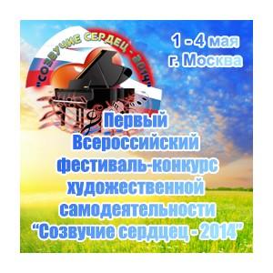 Всероссийский фестиваль художественной самодеятельности «Созвучие Сердец»