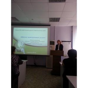 В филиале Росреестра проведено первое обучающее занятие по проекту «Школа электронных услуг»