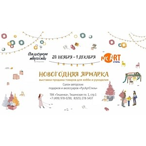 "Новогодняя ярмарка  ""Атмосфера Творчества"""