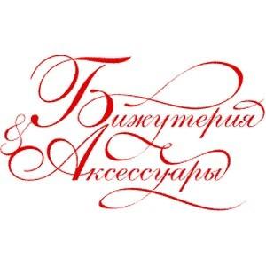 Выставка «Бижутерия и аксессуары 2014»-«Fashion Jewellery»-«Индустрия Торжества»