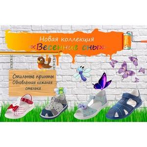 Летние детские сандалии Топ-Топ с новой стелькой