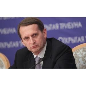 Нарышкин прочтет лекцию в «Гражданском университете»