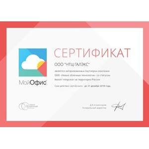«Галэкс» подтвердил статус интегратора продуктов «МойОфис»