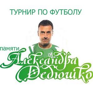 5 апреля 2014 года в Москве, в манеже ЛФК ЦСКА  пройдет Турнир по футболу памяти Александра Дедюшко.