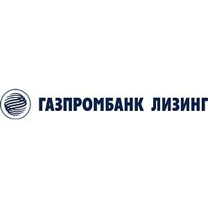 Объем нового бизнеса компании Газпромбанк Лизинг увеличился на 65%