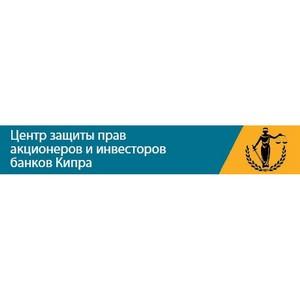Миноритарии Bank of Cyprus разочарованы результатами собрания акционеров