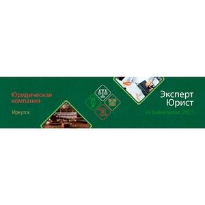 Первый семинар из серии «Правовая профилактика» состоялся в Иркутске