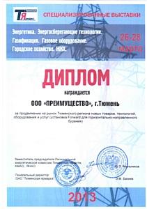 Выставка «Энергетика. Энергосберегающие технологии», «Газификация. Газовое оборудование», «ЖКХ».