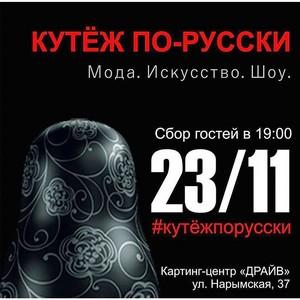 Самая русская Art&Fashion тусовка осени – «Кутеж по-русски» состоится в Новосибирске