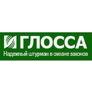 """Юридический Центр """"Глосса"""" стал правообладателем товарного знака """"Глосса"""""""
