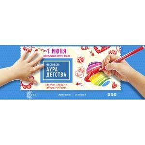 Первый летний фестиваль «Аура детства» соберет гостей в ТРЦ «Аура»
