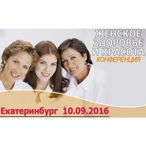 В Екатеринбурге впервые пройдет масштабная конференция на тему женского здоровья и красоты