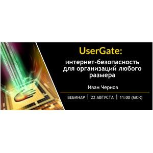 UserGate – интернет-безопасность для организаций любого размера
