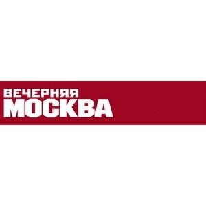 «Вечерняя Москва» готовит праздник для москвичей