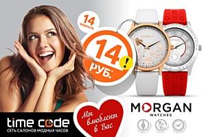 Часы Morgan по 14 руб. в Time Code «Мега Уфа».