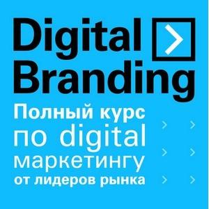 Digital Branding 2019. Полный курс digital маркетинга от лидеров рынка