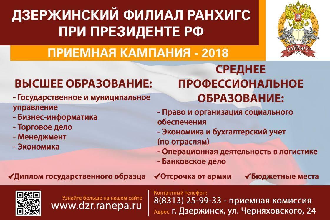 Приемная кампания началась в Дзержинском филиале РАНХиГС