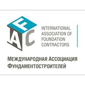 Компания HelixPRO стала новым участником Международной ассоциации фундаментостроителей