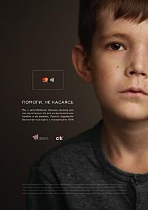 Рольф объявляет об участии в благотворительной кампании «Помоги, не касаясь»