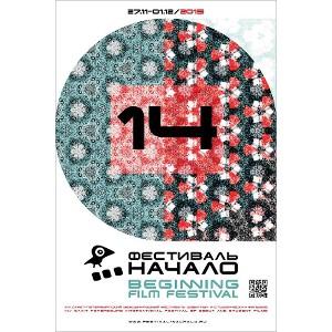 XIV Санкт-Петербургский международный фестиваль дебютных и студенческих фильмов «Начало»