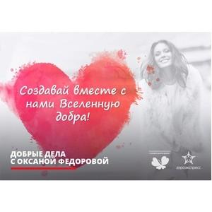 Оксана Федорова поздравит путешественников с Новым годом!