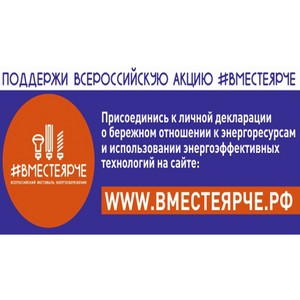Кузбасские энергетики примут участие в фестивале #ВместеЯрче