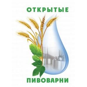 Более 1 500 гостей посетили заводы компании «балтика» в рамках акции «Открытые пивоварни»