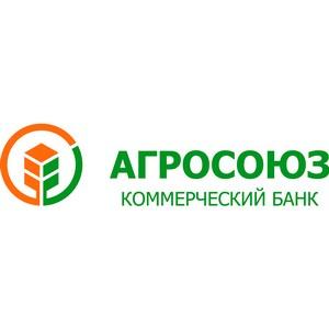 Банк «Агросоюз» повышает ставки по вкладам  в рублях.
