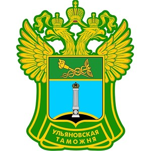 Ульяновская таможня информирует участников внешнеэкономической деятельности
