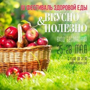 """Фестиваль еды """"Вкусно и Полезно"""" 2017"""