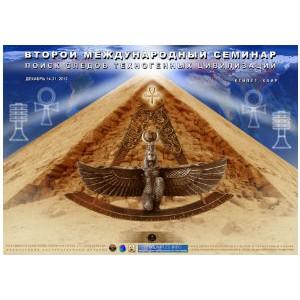 В Египте состоится международный семинар «Поиск следов техногенных цивилизаций»