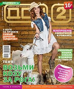Журнал «ДОМ-2» готов к году Козы