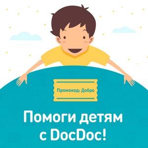 Помочь подопечным «Русфонда» можно при записи к врачу на DocDoc