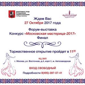 20 ноября 2017 года пройдет торжественная церемония награждения победителей конкурса «Московская мастерица-2017»