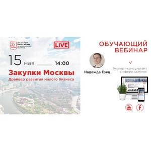 """Вебинар """"Закупки Москвы - драйвер развития малого бизнеса"""""""
