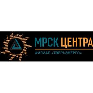 Филиал ОАО «МРСК Центра» - «Тверьэнерго» продолжает реконструкцию энергообъектов